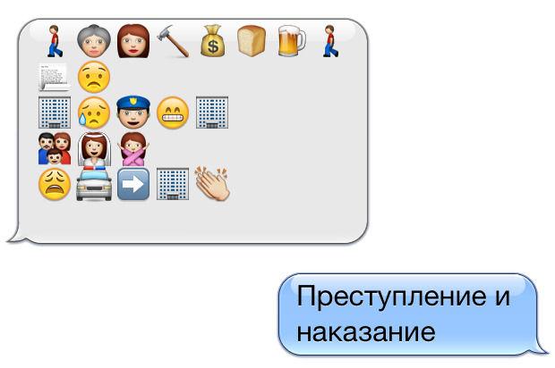 Русская классика в SMS. Изображение № 8.