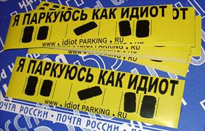 Гринбомберы. «Я паркуюсь, какидиот!». Изображение № 3.