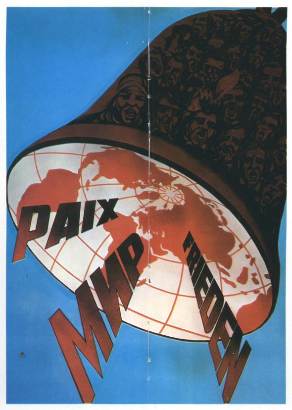 Искусство плаката вРоссии 1884–1991 (1985г, часть 3-я). Изображение № 36.