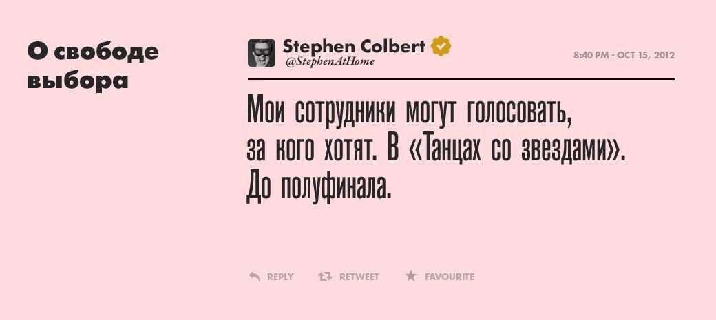 Стивен Кольбер, телеведущий . Изображение № 7.