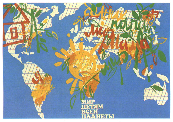 Искусство плаката вРоссии 1884–1991 (1991г, часть 3-я). Изображение № 16.