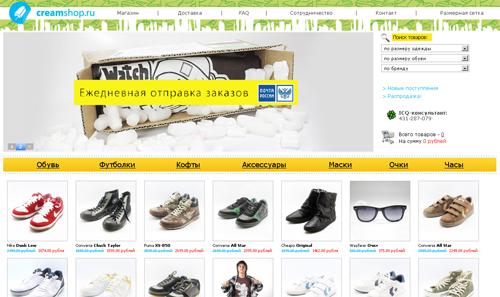 Новая версия CREAMshop.ru. Изображение № 1.