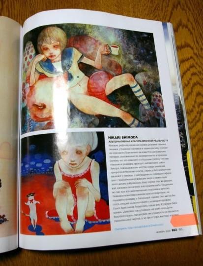 Как болеет за детей Хикари Шимода. Изображение № 56.
