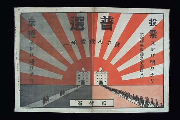 Все на выборы! Политическая реклама разных лет. Изображение № 84.