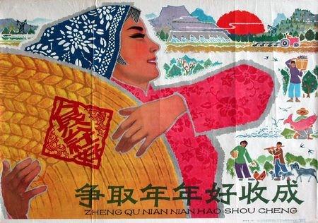 Слава китайскому коммунизму!. Изображение № 55.