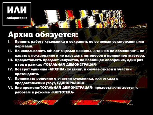 """Театр """"Лабораториум ИЛИ"""". Изображение № 15."""