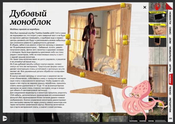 """Обзор октябрьского номера интерактивного компьютерного журнала """"i"""". Изображение № 3."""