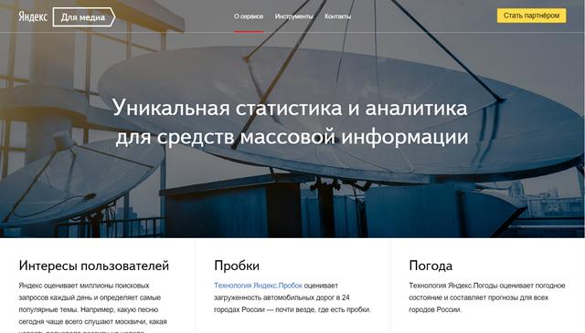 «Яндекс» открыла агентство новостей на основе алгоритмов. Изображение № 1.