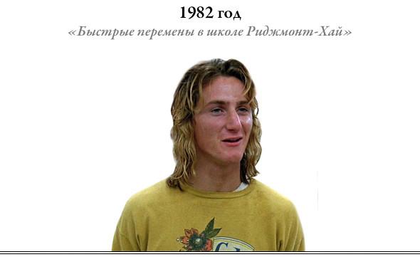 Нежный возраст: Герои подростковых комедий за всю историю жанра. Изображение №18.