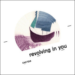 Новый релиз: сИстра «Revolving in You». Изображение № 1.