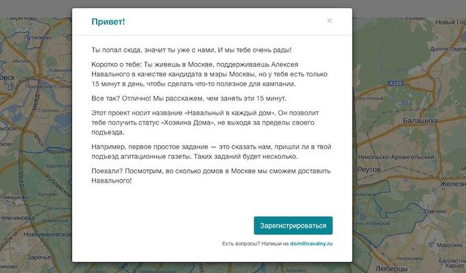 Навальный превратил мэрские выборы в квест. Изображение № 2.
