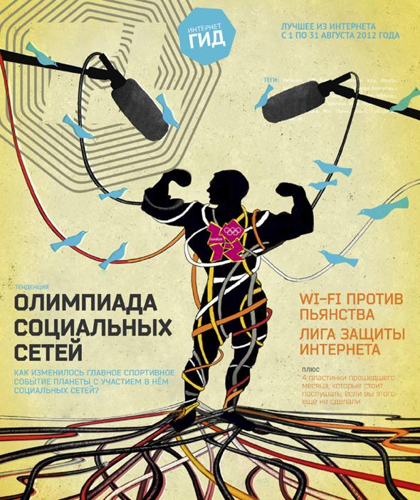 По твитам прошедшей олимпиады . Изображение № 1.