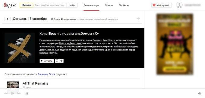 «Яндекс.Музыка» обновилась для всех пользователей. Изображение № 1.