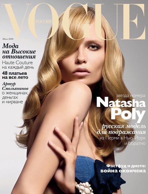50 последних обложек Vogue. Изображение № 6.