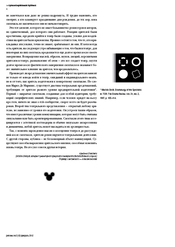Реплика 13. Газета о театре и других искусствах. Изображение № 14.