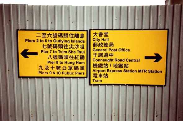 Изображение 81. HONG KONG.. Изображение № 85.