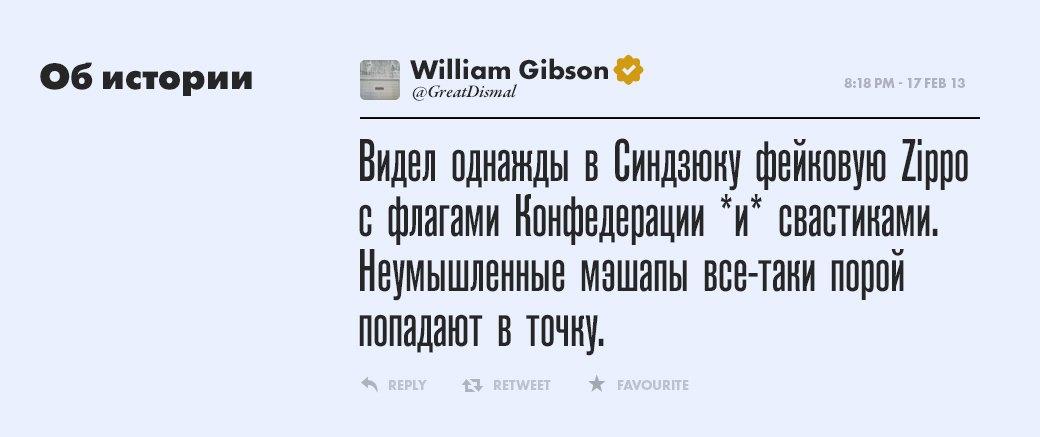 Уильям Гибсон,  писатель и отец киберпанка. Изображение №14.