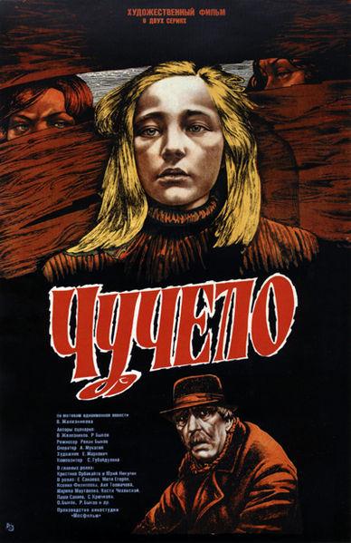 Постеры ксоветским фильмам. Продолжение. Изображение № 40.