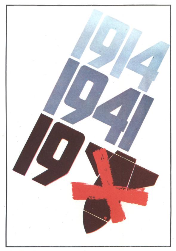 Искусство плаката вРоссии 1884–1991 (1985г, часть 4-ая). Изображение № 21.