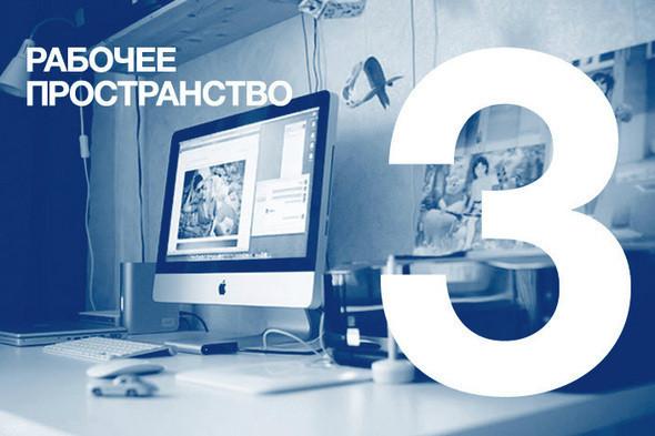 Изображение 24. Рабочее Пространство.. Изображение № 24.
