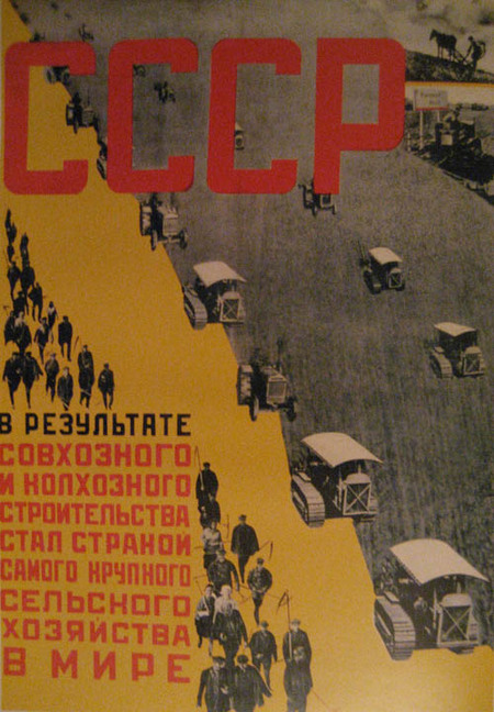 Отруде всоветских плакатах. Изображение № 5.