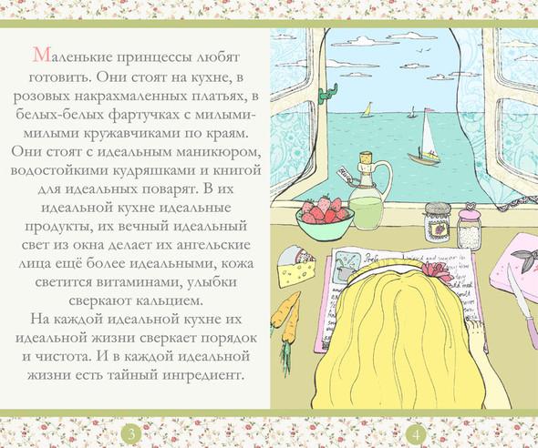 """Иллюстрации к сказке """"Маленькая принцесса и идеальный суп"""". Изображение № 2."""