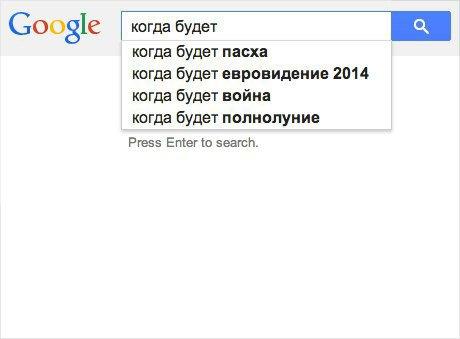 Чем отличаются частые поисковые запросы в «Спутнике», «Яндексе» и Google. Изображение № 19.