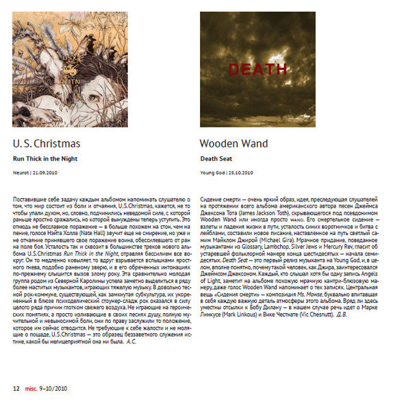 Изображение 1. Новый номер журнала о музыке Misc. #09-10.. Изображение № 1.