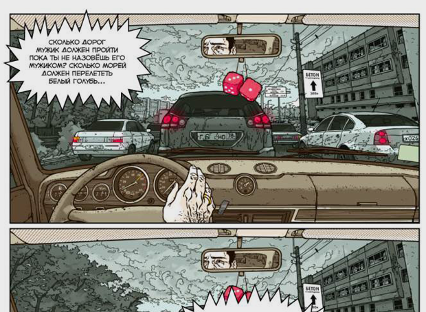 26 главных комиксов зимы на русском языке. Изображение № 27.