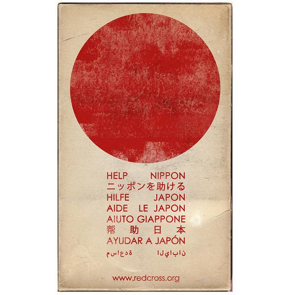 Изображение 32. Help Japan.. Изображение № 3.