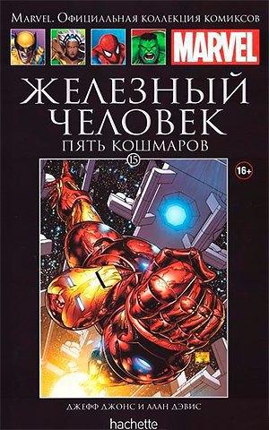 32 главных комикса лета  на русском. Изображение № 14.