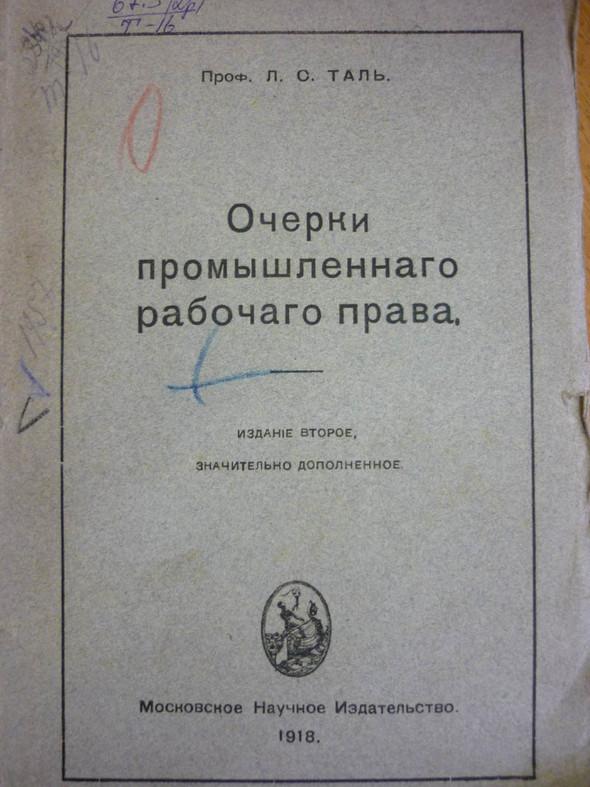 Книги из прошлого - книги настоящего. Изображение № 9.