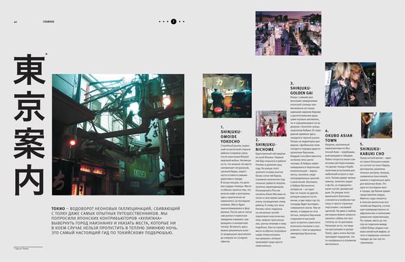 Хулиган. Tokyo Issue. Изображение № 1.