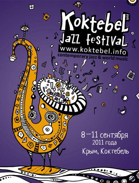 Изображение 54. Кастинг принтов для футболок SEKTA: Koktebel Jazz Fest.. Изображение № 54.