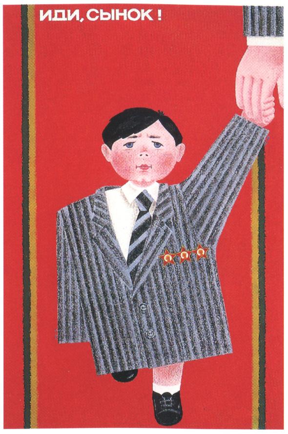 Искусство плаката вРоссии 1884–1991 (1991г, часть 9-ая). Изображение № 10.