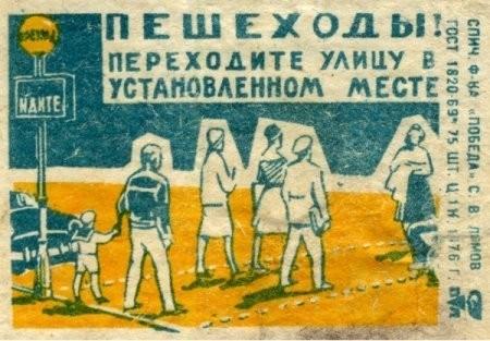 Спички СССР. Изображение № 14.