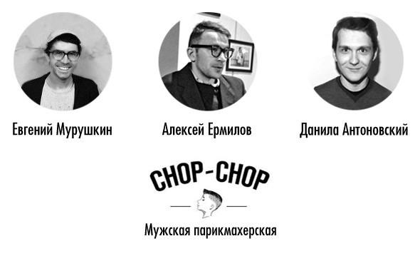 Chop-Chop: «У нас не было ничего, кроме идеи». Изображение № 2.