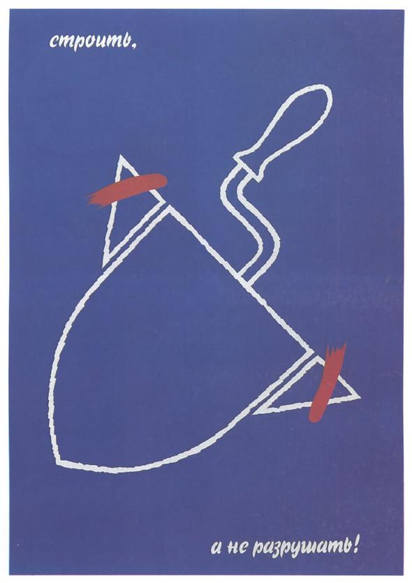 Искусство плаката вРоссии 1884–1991 (1985г, часть 3-я). Изображение № 16.