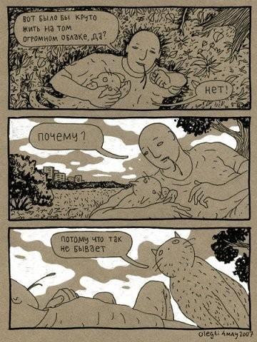Старый добрый комикс «ПРОкота»Авторство Олега Тищенкова. Изображение № 44.