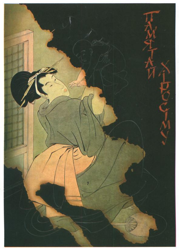 Искусство плаката вРоссии 1884–1991 (1985г, часть 4-ая). Изображение № 19.