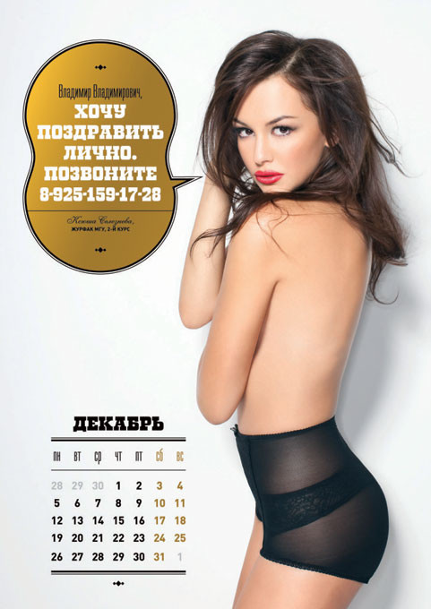 Календарные войны. Изображение № 3.