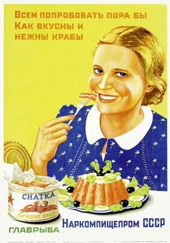 Фестиваль советской рекламы. Изображение № 3.