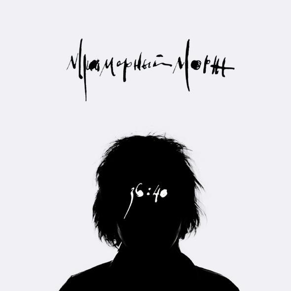 """Мраморный Морж - """"36:40"""" - Дебютный Альбом. Изображение № 3."""