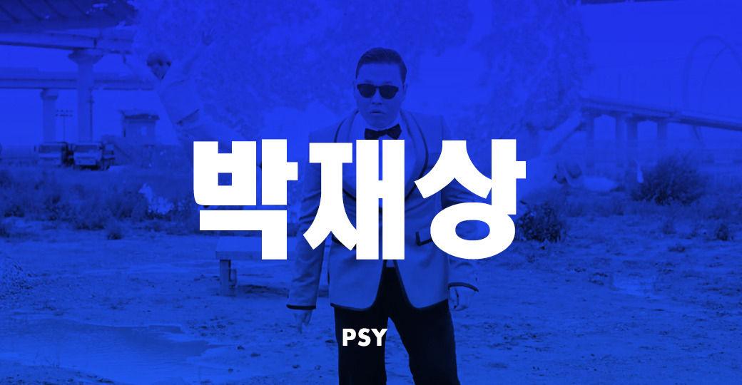 PSYиеще10 корейских поп‑исполнителей, которых нужно знать. Изображение №2.