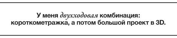 Прямая речь: Алексей Попогребский. Изображение № 5.