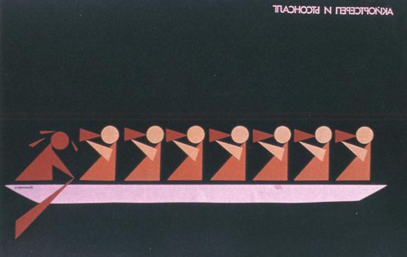 Искусство плаката вРоссии 1884–1991 (1991г, часть 6-ая). Изображение № 19.