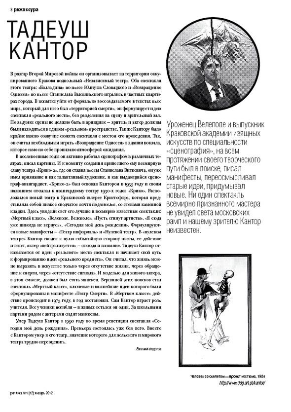 Реплика 12. Газета о театре и других искусствах. Изображение № 8.