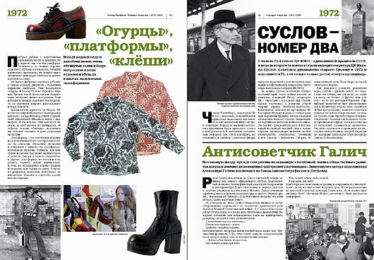 Agey Tomesh дляновой книги Леонида Парфенова. Изображение № 4.