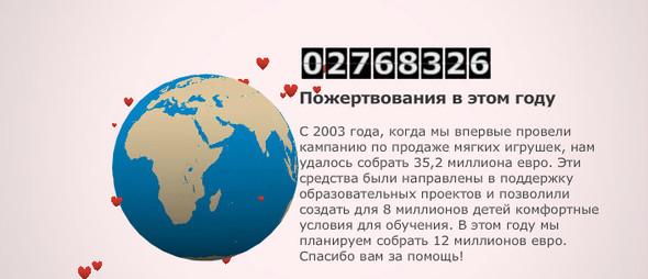 Помогите нам сделать мир мягче!. Изображение № 8.