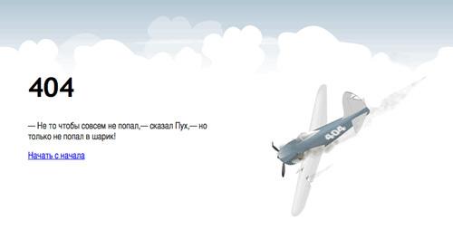 20 Интересных оформлений страницы ошибки 404. Изображение № 3.